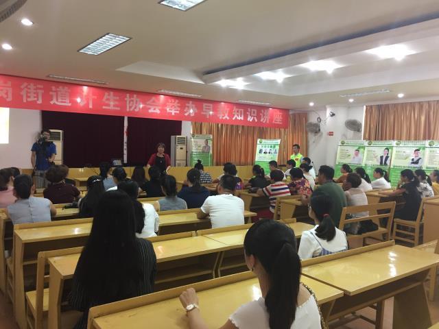 社区计生协会成员参加早教知识讲座