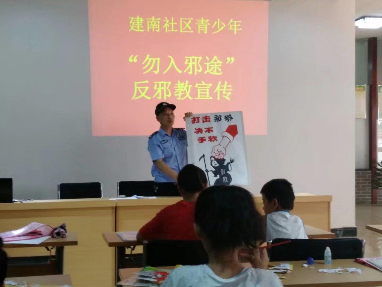 建南社区组织学生观看反邪教宣传教育片