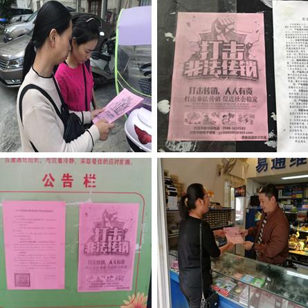 燕东街道忠义真人游戏网址开展打击非法传销宣传活动